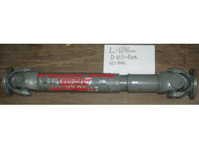 Вал карданный основной без подвесного L-1040, d-165, 8 отв. H HOWO (ХОВО)  фото 1 Тюмень