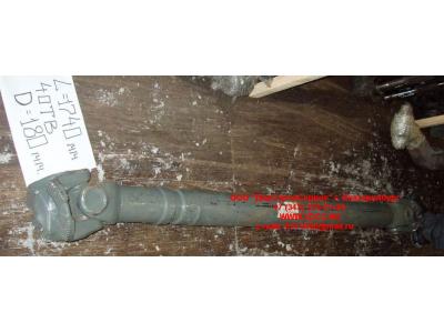 Вал карданный основной без подвесного L-1740, d-180, 4 отв. H2/H3 HOWO (ХОВО) AZ9114311740 фото 1 Тюмень
