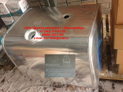 Бак топливный 380литров H2/H3 HOWO (ХОВО) WG9325550006 фото 1 Тюмень
